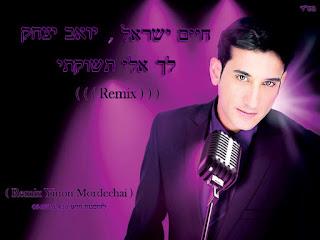 חיים ישראל ויואב יצחק - לך אלי (Dance Remix - Dj Yinon Mordechai)