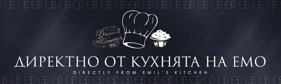Директно от Кухнята на Емо