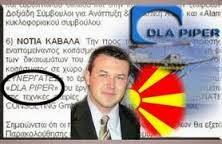 """Φάκελος """"ΠΟΡΟΣ"""": Η πραγματική (παρα)κυβέρνηση της Ελλάδας"""