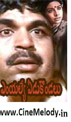 MLA Edukondalu Telugu Mp3 Songs Free  Download  1991