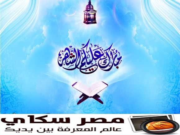 أهم الأسئلة المتكررة فى شهر رمضان الكريم