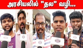Ajith Press Release | Ajith Politics | Public Opinion