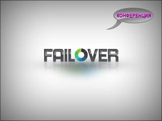 FailOver Conference