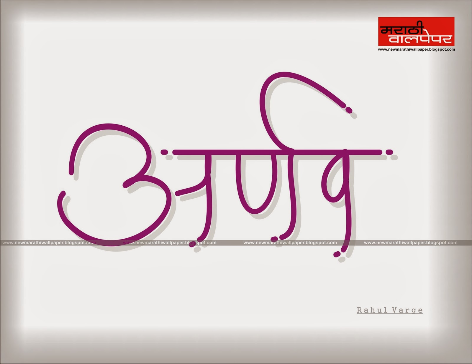 Aranv name wallpaper new marathi