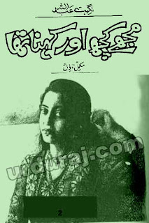 Mujhay Kutch Aur Kehna Tha (Romantic Urdu Novels) By Nighat Abdullah complete in pdf
