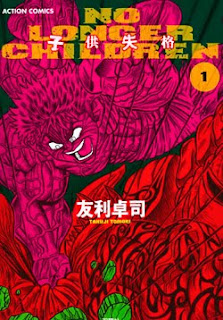 NO LONGER CHILDREN 子供失格 第01巻 [No Longer Children vol 01]
