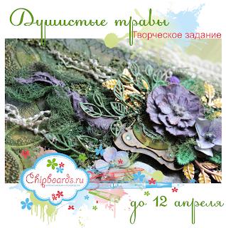 """Тематическое задание """"Душистые травы"""" до 12/04"""