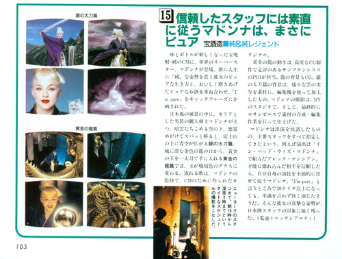 1995+Japan++Article+Takara+Jun+and+Jun+L