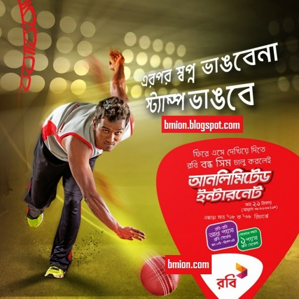 Robi-Reactivation-Bondho-SIM-offer-3G-2GB-Internet-Free-1pSec-to-Any-Number-Recharge-18Tk-or-68Tk