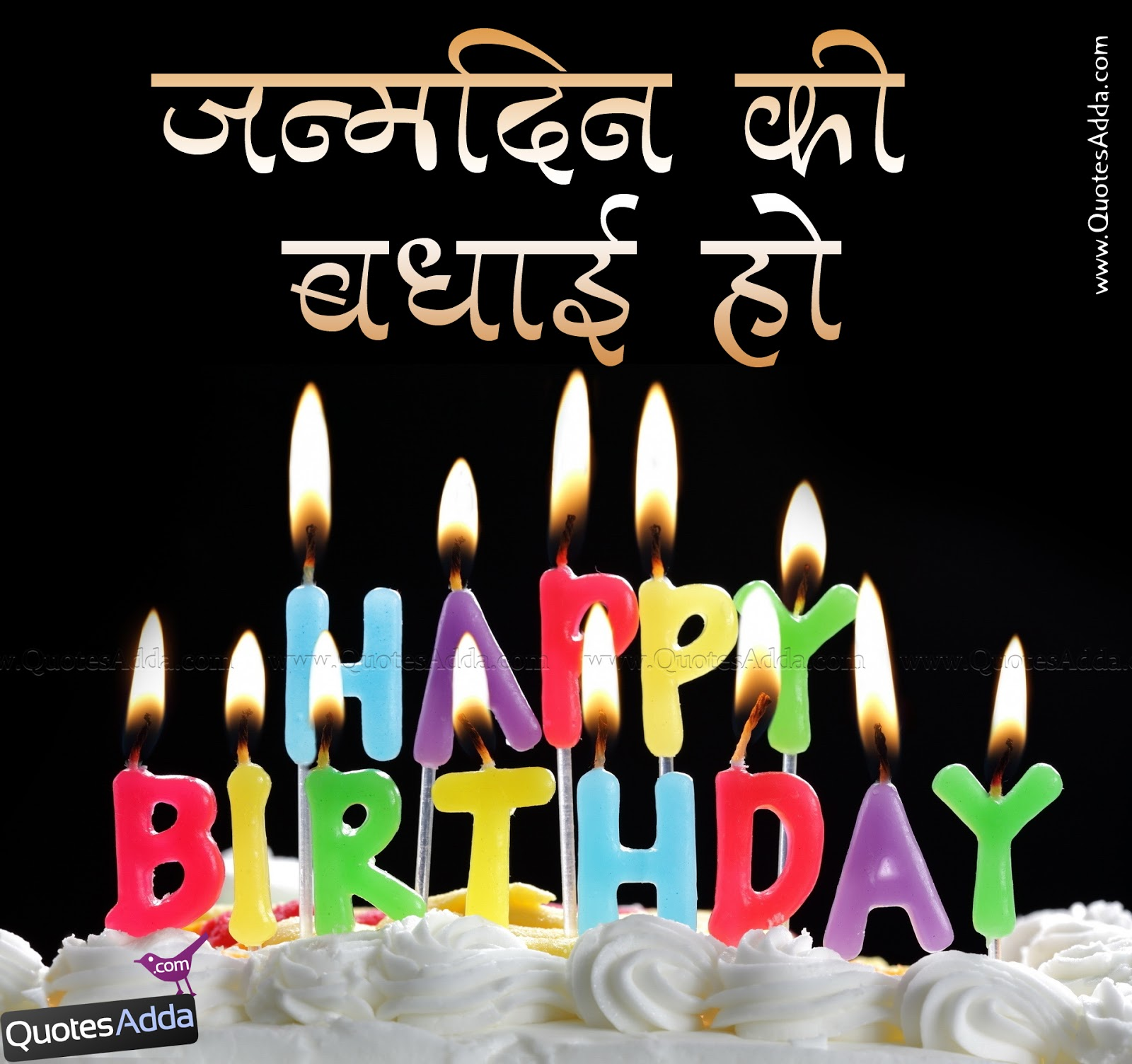birthday in Hindi Language, Hindi Quotation, Hindi Birthday Quotes ...