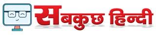 Sabkuch Hindi
