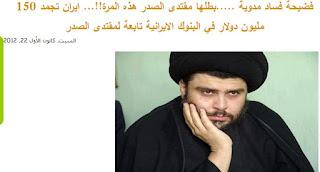 بالصور/ مراجع وعمائم شيعية سراق الدين والشعب والسياسة
