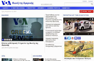 USA: Voice of America Ends Greek Broadcasts after 72 years