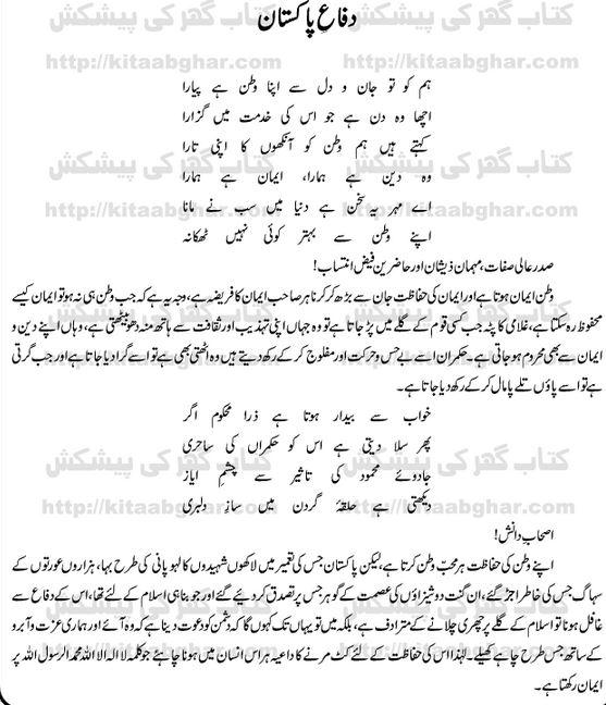 verbs with urdu meaning pdf
