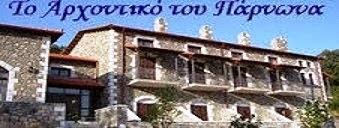 Το Αρχοντικό του Πάρνωνα