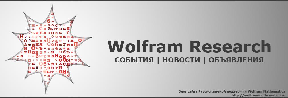 Блог русскоязычной поддержки Wolfram Mathematica