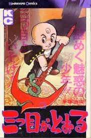 Phim Cậu Bé 3 Mắt -Mitsume ga Tooru