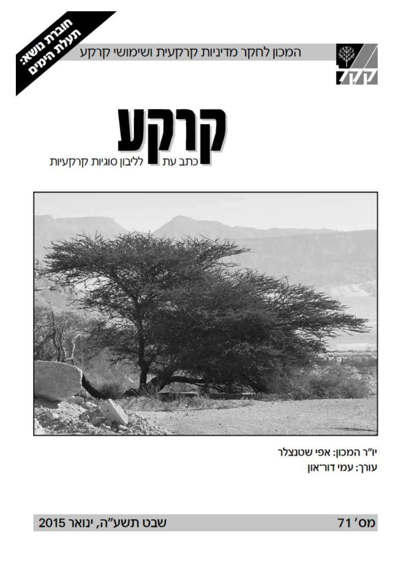 """""""קרקע - כתב-עת לליבון סוגיות קרקעיות"""" גיליון 71, ינואר 2015"""