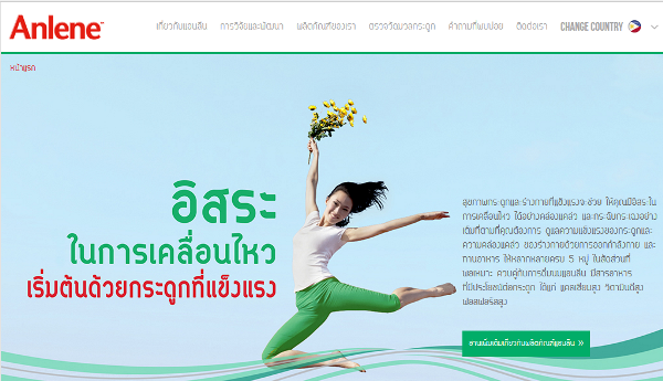 Anlene ThaiLand : anlene.co.th