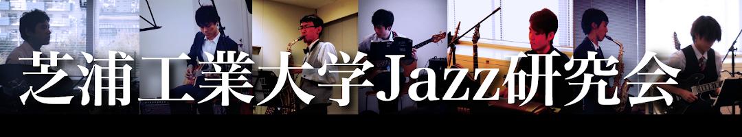 芝浦工業大学Jazz研究会