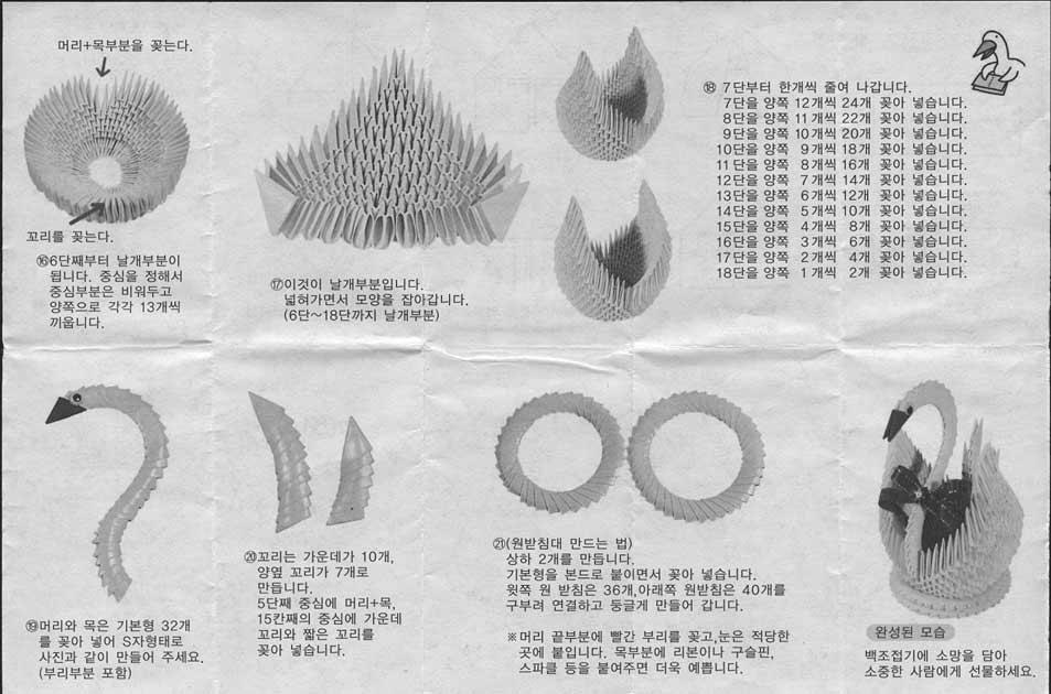 Оригами из бумаги большой лебедь пошаговая сборка