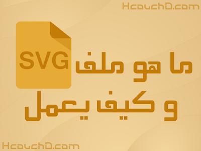 ما هو ملف SVG و كيف يعمل