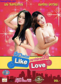 Like Love (2012)
