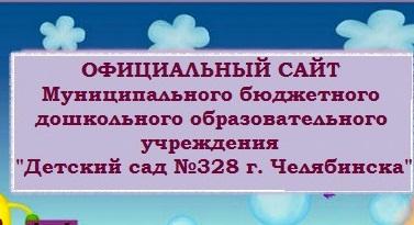 "Сайт МБДОУ  ""ДС №328"""