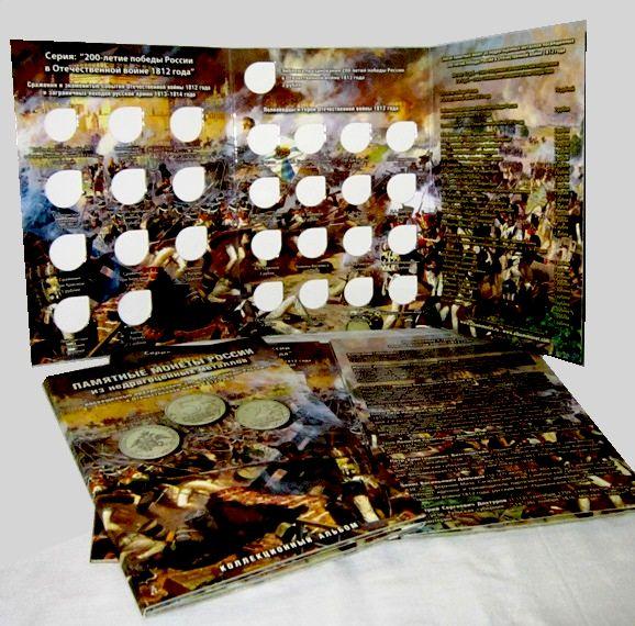 Альбомы для монет победа 1812 года 200 лет плюс полный комплект монет 28 штук включая арку 10 рублей