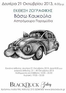 http://vasodelirium.blogspot.gr/2013/10/black-and-white-fairytales-exhibition.html