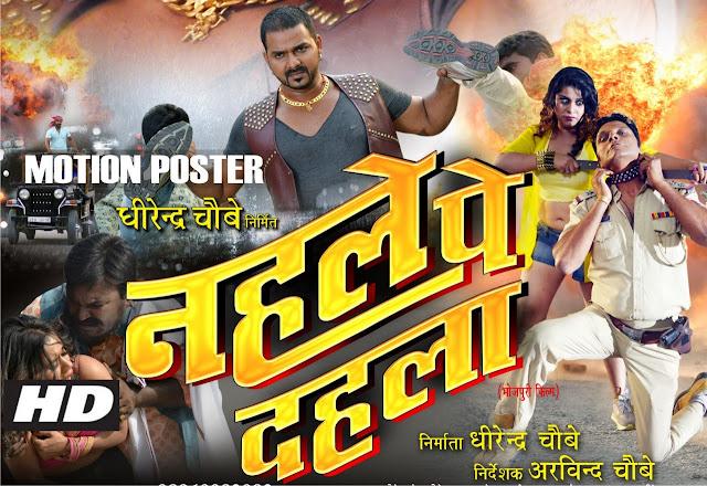 Pawan Singh 'Nehle Pe Dehla' Release in August 2015