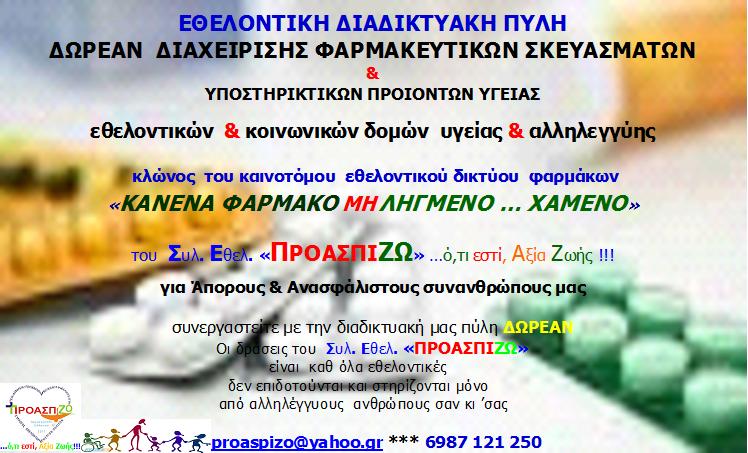 Εθελοντικό Δίκτυο Φαρμακευτικού υλικού  'ΚΑΝΕΝΑ ΦΑΡΜΑΚΟ ΜΗ ΛΗΓΜΕΝΟ ...ΧΑΜΕΝΟ'