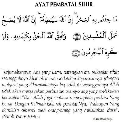 Ayat Pembatal Sihir - Surah Yunus, ayat 81-82