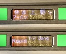快速アーバン 上野行き E233系行先