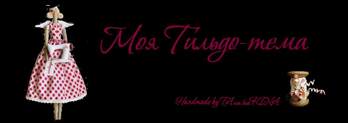 Моя Тильдо-тема