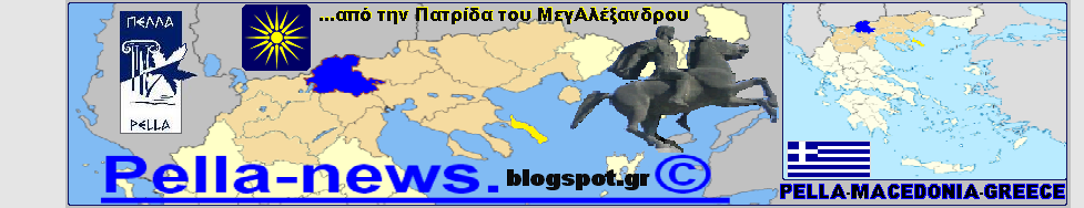 Pella-news.blogspot.gr© ...ΑΠΟ ΤΗΝ ΠΑΤΡΙΔΑ ΤΟΥ ΜΕΓΑΛΟΥ ΑΛΕΞΑΝΔΡΟΥ