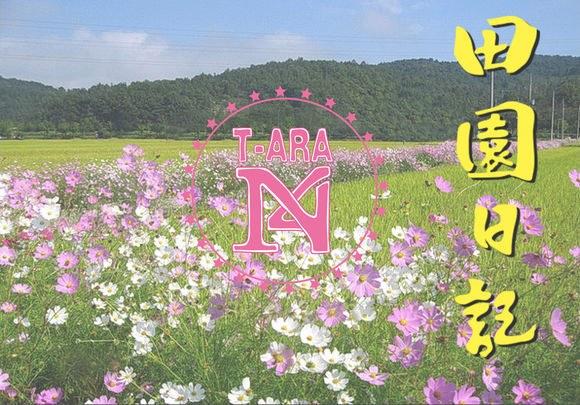 "T-Ara N4 ""Countryside Life"""