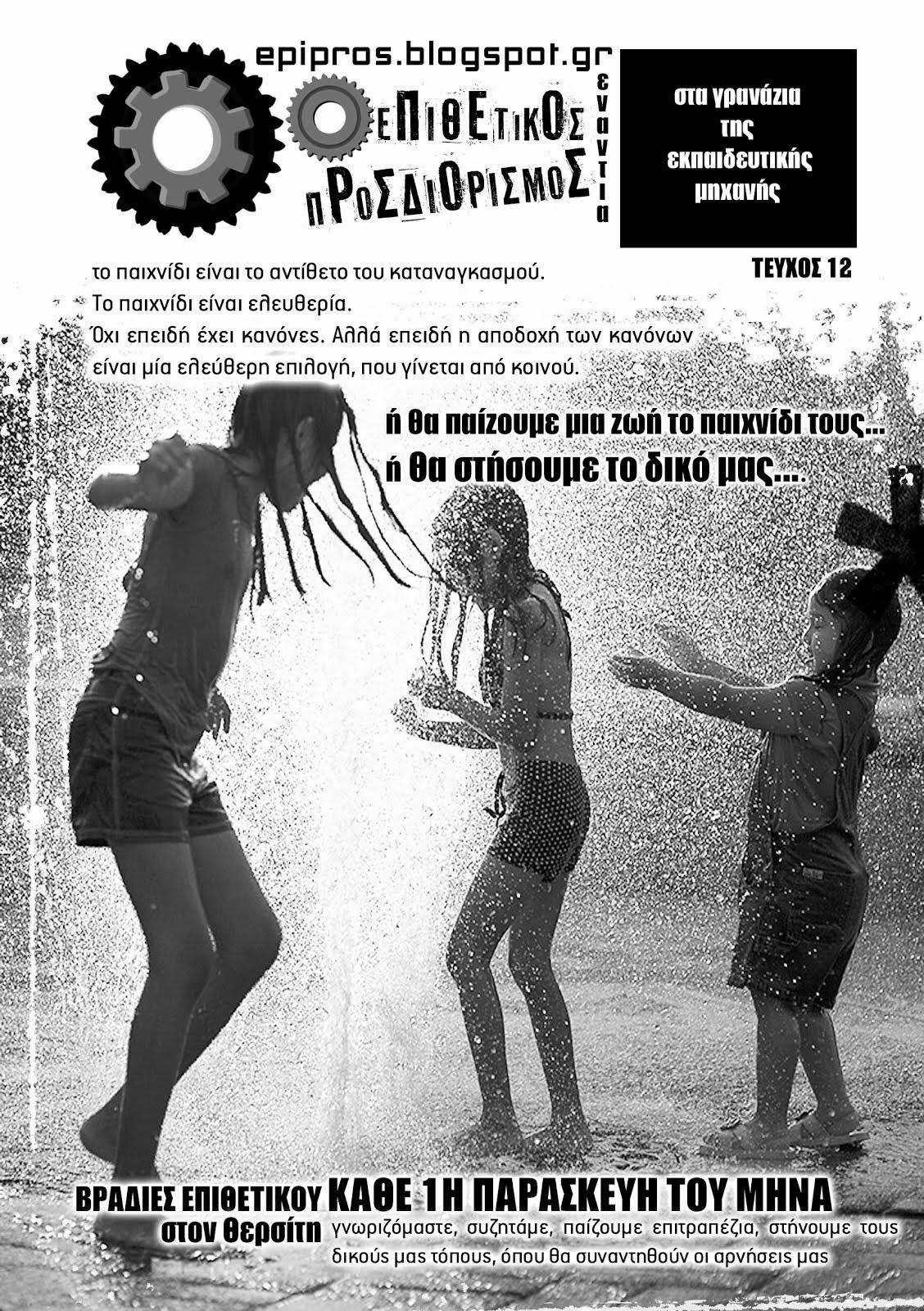 Τεύχος 12