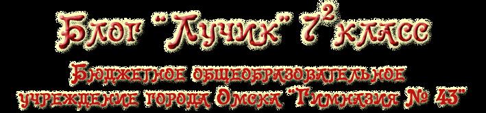"""Блог """"Лучик"""" 7-2 класс"""