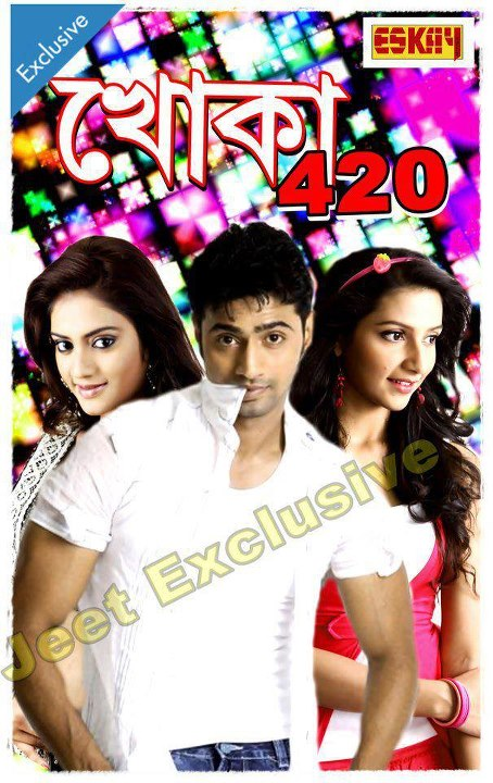 Download Latest Indian Bangla Movie Khoka 420 All Song
