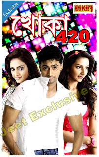 Musicxpress2 download latest indian bangla movie khoka 420 all song