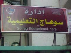 أين توجيه اللغة الإنجليزية بهذه الإدارة التعليمية؟!
