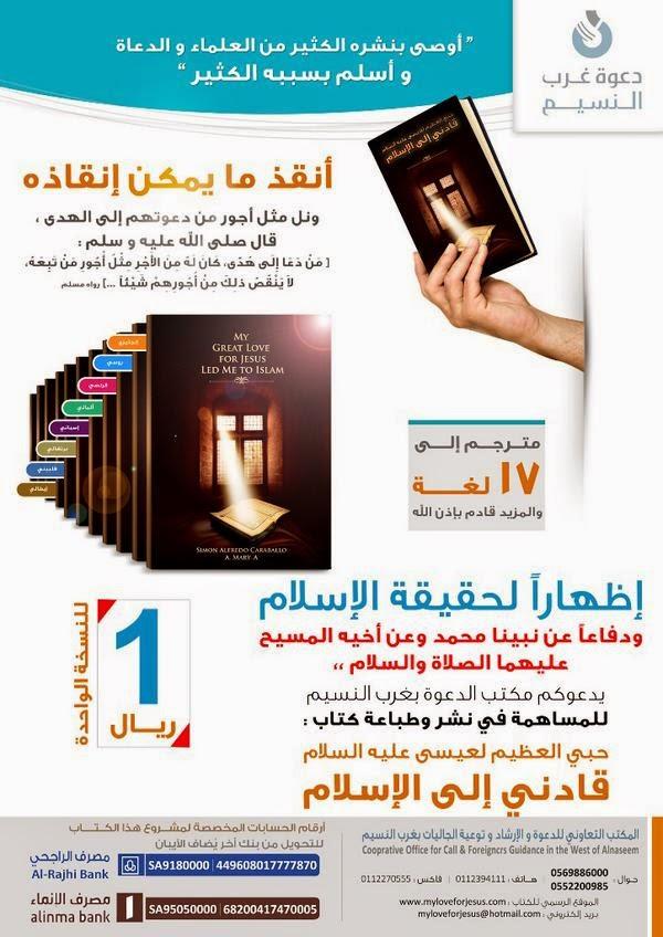 """كتاب """"حبي العظيم لعيسى (عليه السلام) قادني إلى الإسلام"""""""
