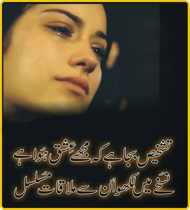 Tashkees Baja Hai Kay Mujhay Ishq Hua Hai, Nuskay Mein Likho Un Say Mulaqaat Musalsal.