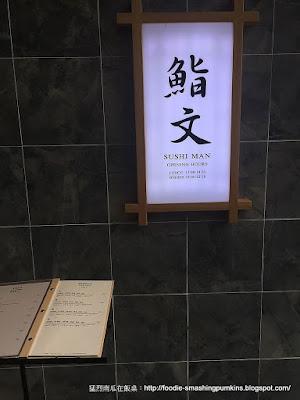 鮨文:反樸歸真,$180 午餐Omakase