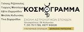 Αστρολογική Σχολή ΚΟΣΜΟΓΡΑΜΜΑ