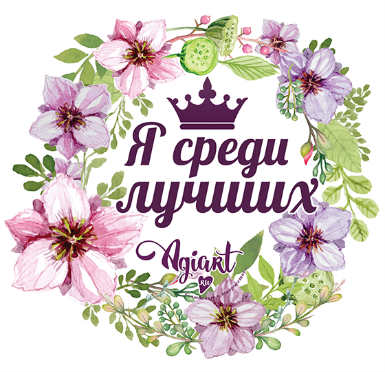 Sono nel TOP/ ТОП галерея февраля AgiArt