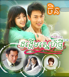New breath of love    - Chinese Drama Movie - Chinese Drama Movie - chinese movies, Movies - [ 117 part(s) ]