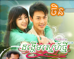 Donghem Snaeh Thmey  - Chinese Drama Movie - Chinese Drama Movie - chinese movies, Movies - [ 117 part(s) ]