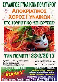 Χορός Συλλόγου Γυναικών Πολυγύρου 23-2-17 Έξι Βρύσες'